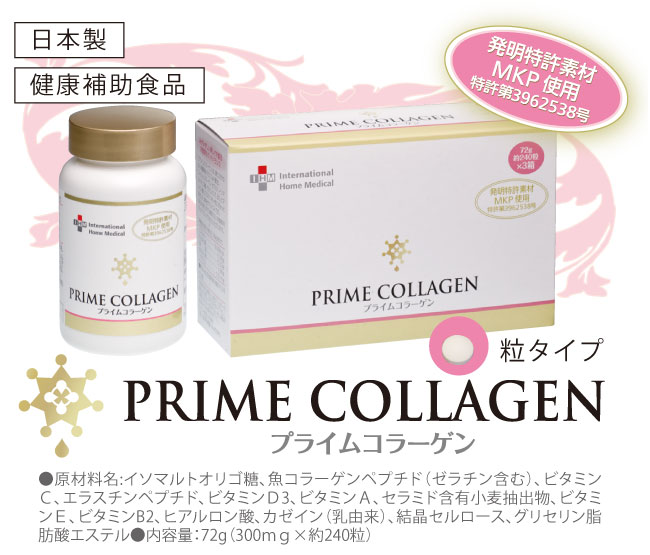 サプリメント primecollagen 日本製 健康補助食品 美容