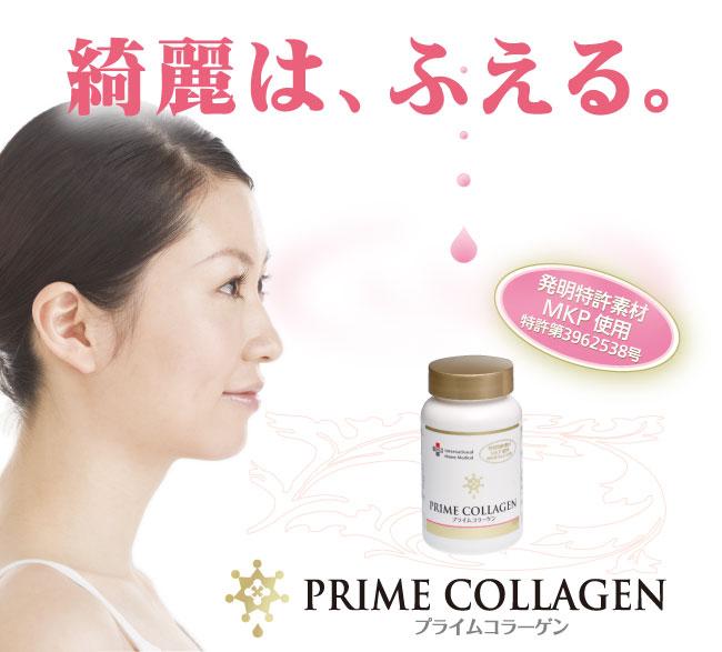 特許素材 MKP 美容 健康 プライムコラーゲン