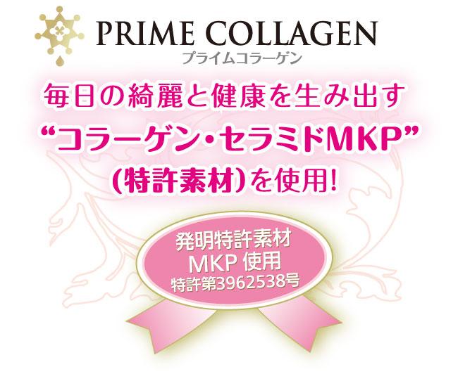 コラーゲン セラミド MKP 特許 健康食品