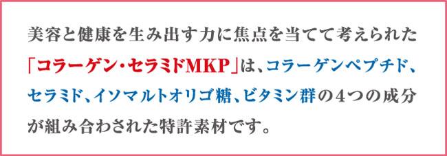 コラーゲン セラミド mkp 特許素材 イソマルトオリゴ糖 ビタミン