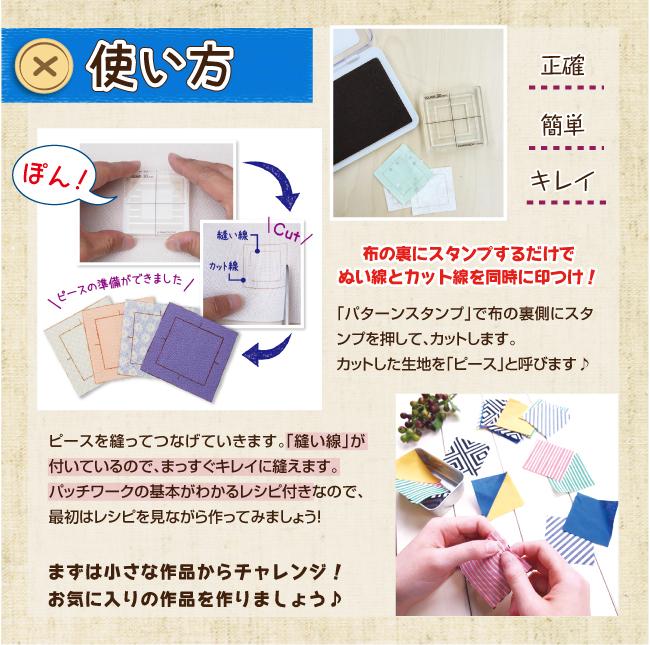 パッチワークスタンプセットの使い方。布の裏にスタンプするだけで縫い線とカット線を同時にしるし付け。カットした布がピースと呼ばれる。パッチワークの基本がわかるレシピ付きなので最初はレシピを見ながら作ってみましょう!