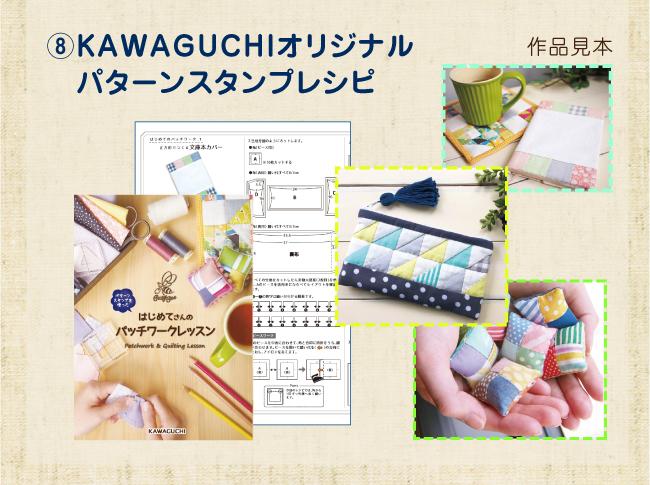 セット内容。KAWAGUCHIオリジナルパターンスタンプレシピ。初心者でもわかりやすい初めてのパッチワークレッスンを行えます。