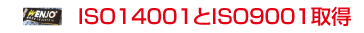 ENJO ISO14001とISO9001取得。