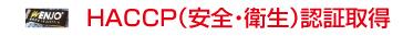 ENJO HACCP(安全・衛生)認証取得