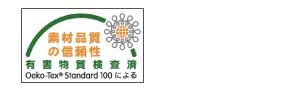 ENJO 素材品質の信頼性。有害物質検査済み。OEKO-TEX STANDARD 100