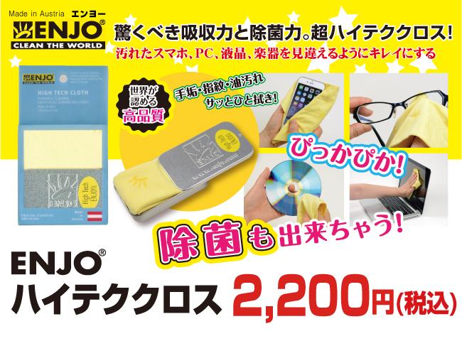 驚くべき吸収力と除菌力!ENJO ハイテククロスが送料無料で2000円+税!