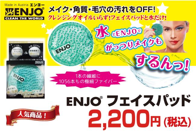 驚くべき吸収力と除菌力!ENJO フェイスパッドが送料無料で2000円+税!