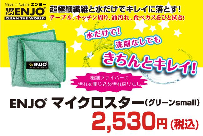 驚くべき吸収力と除菌力!ENJO マイクロスター(グリーンsmall)が送料無料で2300円+税!