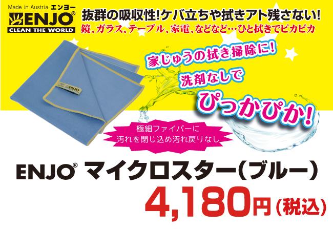 驚くべき吸収力と除菌力!ENJO マイクロスター(ブルー)が送料無料で3800円+税!
