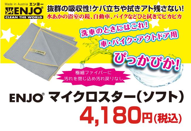驚くべき吸収力と除菌力!ENJO マイクロスター(ソフト)が送料無料で3800円+税!
