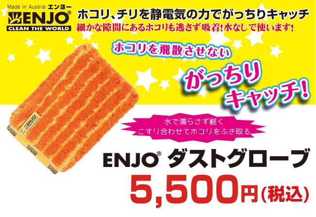 驚くべき吸収力と除菌力!ENJO ダストグローブが送料無料で5000円+税!
