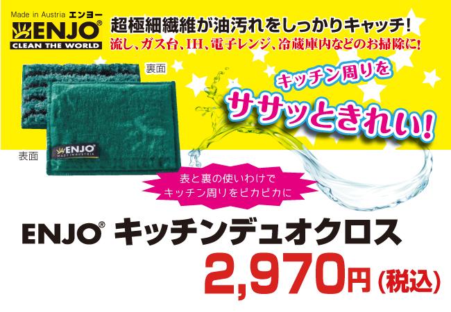 驚くべき吸収力と除菌力!ENJO キッチンデュオクロスが送料無料で2700円+税!