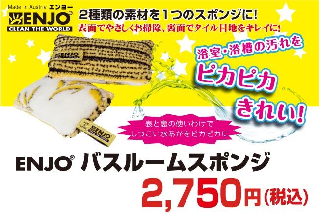 驚くべき吸収力と除菌力!ENJO バスルームスポンジが送料無料で2700円+税!