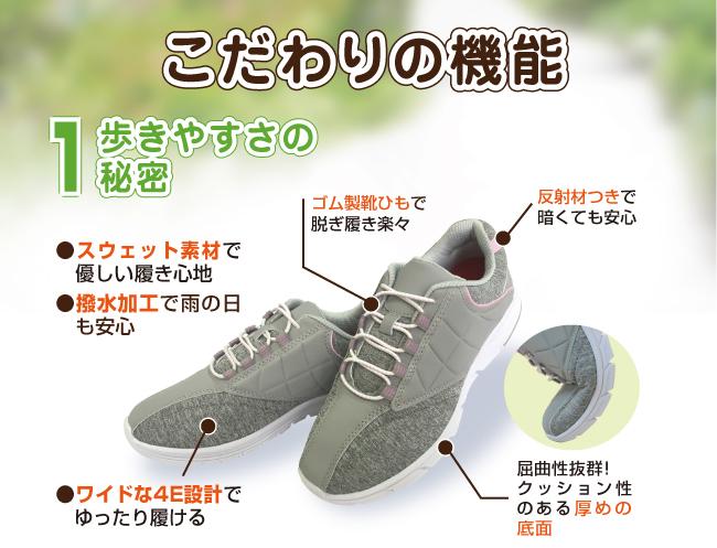 こだわり機能1歩きやすさの秘密。スウェット素材で優しい履き心地。撥水加工で雨の日も安心。ワイドな4E設計でゆったり履ける。ゴム製靴ひもで脱ぎ履き楽々。反射材つきで暗くても安心。屈曲性抜群クッション性のある厚めの底面。