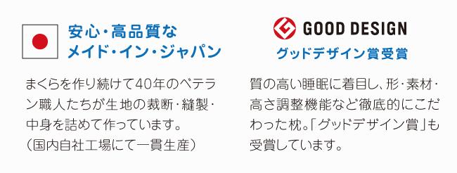 ベテランの職人が裁断、縫製、中材詰めまで製造。日本製でグッドデザイン賞も受賞。
