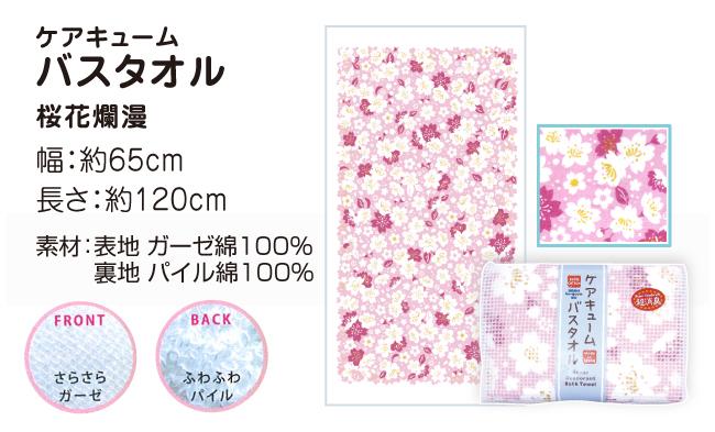 ケアキューム バスタオル 桜花爛漫
