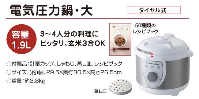 電気圧力鍋・大