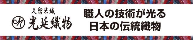 職人の技術が光る日本の伝統織物