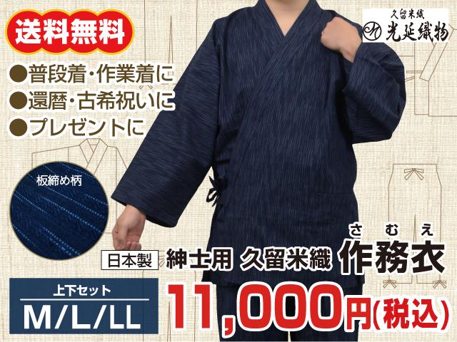 紳士用久留米織作務衣