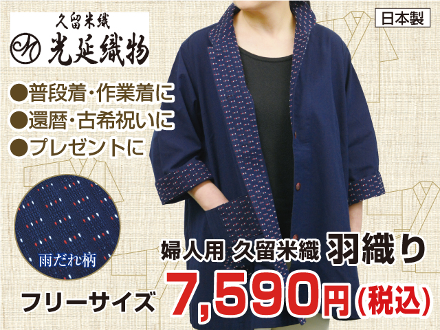 婦人用久留米織羽織り