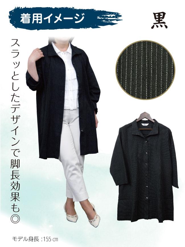 久留米織ロングジャケット着用イメージ黒