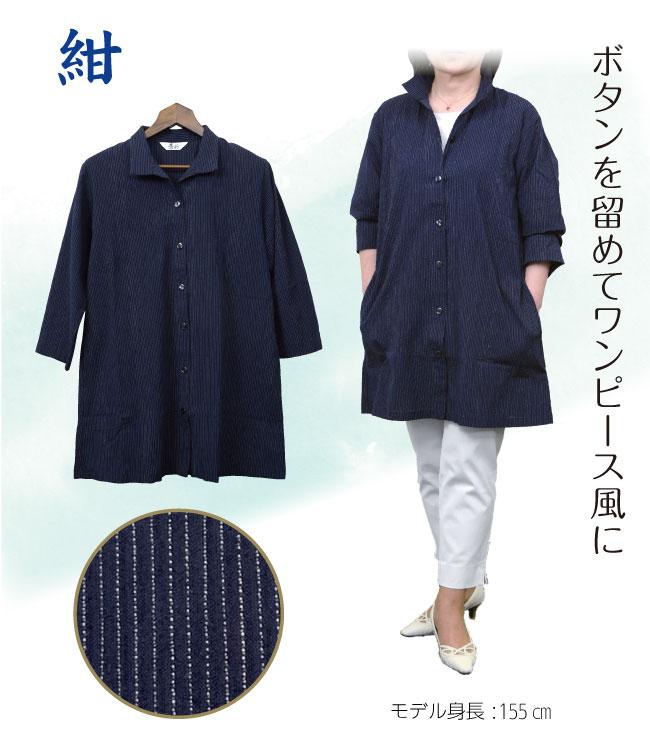 久留米織ロングジャケット着用イメージ紺