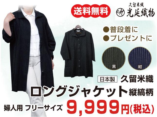 婦人用久留米織縦縞柄ロングジャケット
