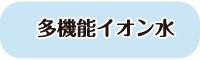 ナビキ なびき NABIKI 多機能イオン水 こだわりの配合 インターナショナルホームメディカル IHM IHM international homemedical