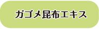 ナビキ なびき NABIKI ガゴメ昆布エキス こだわりの配合 インターナショナルホームメディカル IHM IHM international homemedical