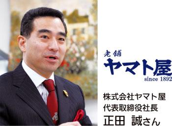 株式会社ヤマト屋 代表取締役社長の正田誠さん
