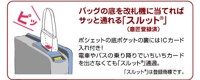 バッグの底を改札機に当てればサッと通れる「スルット」。意匠登録済!ポシェット底のポケットにはICカード入れ付き!電車やバスの乗り降りでいちいちカードを出さなくても「スルット」通過。