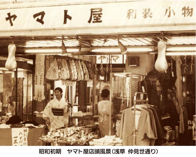 昭和初期のヤマト屋店頭風景(浅草仲見世通り)様々な和装や小物を販売していた。