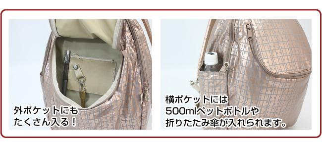 外ポケットにもたくさん入る!横ポケットには500mlペットボトルや折りたたみ傘が入れられます。