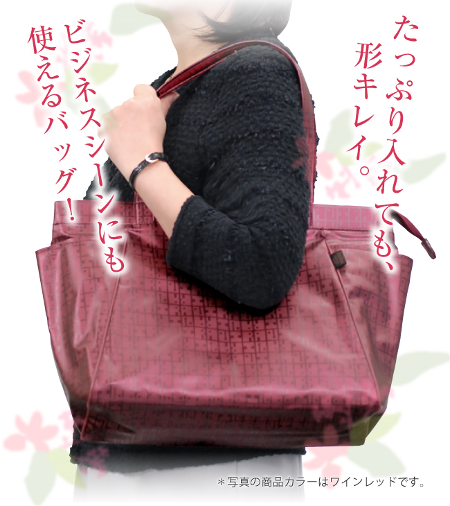 たっぷり入れても形キレイ。ビジネスシーンにも使えるバッグ!