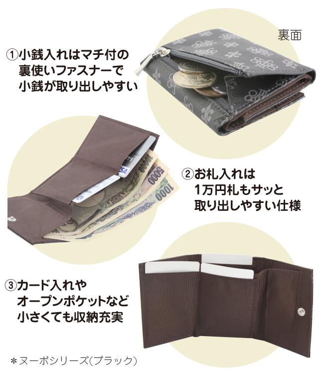 小銭入れはマチ付き裏使いファスナー、お札を取り出しやすいお札入れ、収納充実