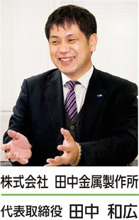 ボリーナシャワーヘッド・田中金属製作所・代表取締役
