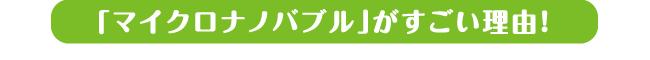 ボリーナシャワーヘッド・田中金属製作所・PAT特許・マイクロバブル マイクロナノバブル 節水 水圧 おススメ 交換