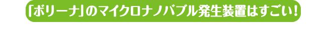 マイクロナノバブル 特許 ボリーナ 田中金属 シャワーヘッド 節水 水圧 おススメ 交換