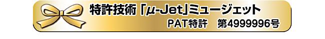 ボリーナシャワーヘッド・マイクロバブル発生装置・特許技術「μ-JET」ミージェット 節水 水圧 おススメ 交換