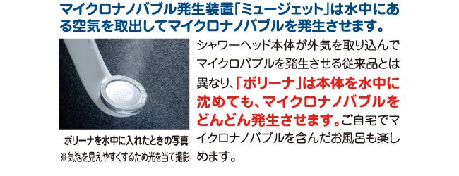 マイクロナノバブル 発生 特許 ミュージェット 田中金属製作所 節水 水圧 おススメ 交換