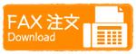 遊和すこやかネットショップFAX注文用紙